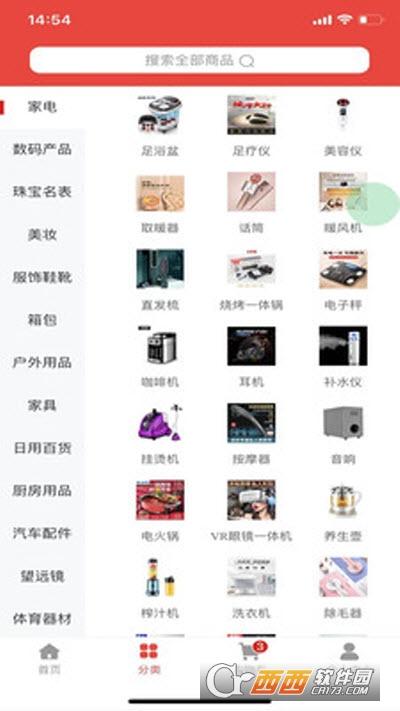 潮人海购app v1.1.8