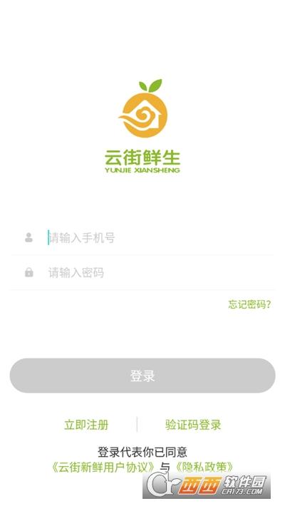 云街鲜生(食材购买) v1.0安卓版