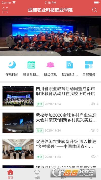 智慧农院app(成都农业科技职业学院) 1.0安卓版