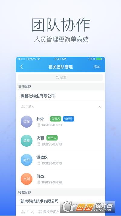 泓奥云(智慧消防) v3.8.55安卓版