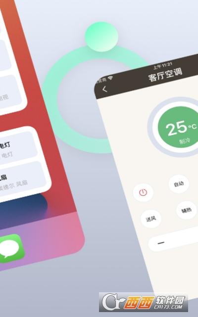 小橙遥控器app v1.0
