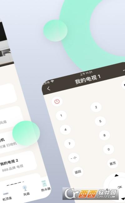 小橙遥控器app
