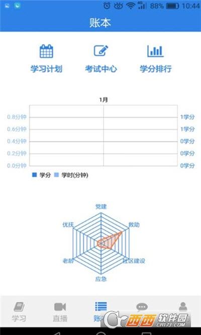 燕山工会app