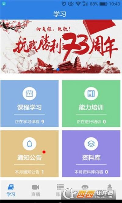 燕山工会app 2.0.0官方版