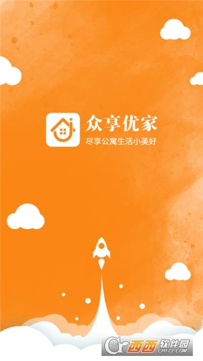 众享优家(租房平台) v1.0.0安卓版
