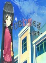 《甘泉幻想物语》试玩版V5.0中文绿色版