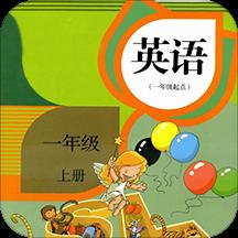 新起点小学英语一年级上v1.2.4安卓版