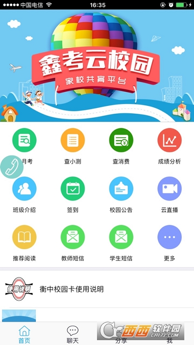 鑫考云校园手机版 2.5.3最新版