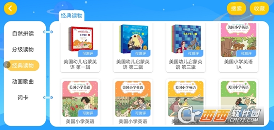 孚思特教育app v4.3.2.140426安卓版