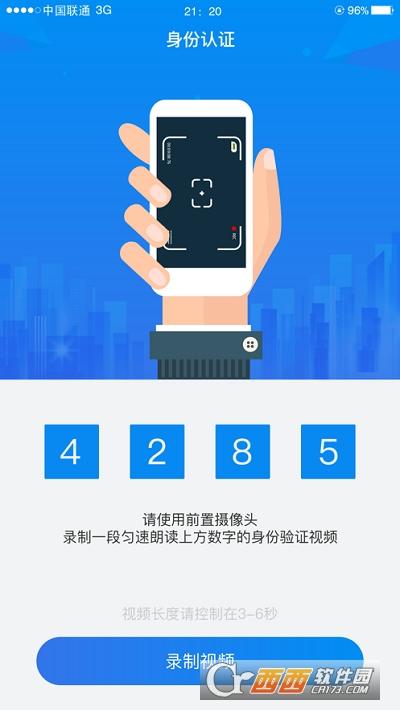 湖南企业登记app 1.4.0安卓版