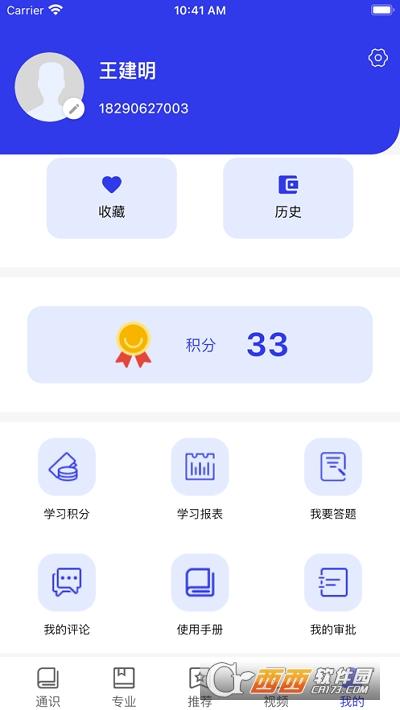 学习强局app 1.0.6安卓版