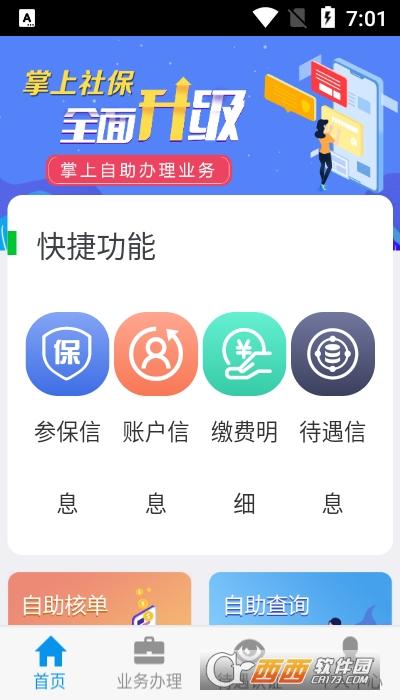 吉林掌上社保2021最新版本 1.6.5.8安卓版