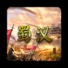 蜀汉宏图挑战版app