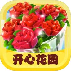 开心花园农场游戏v1.0安卓版