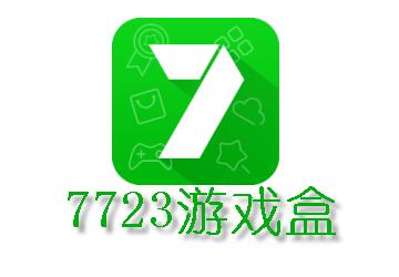 7723游戏盒下载_7723游戏盒子ios_7723游戏盒子破解版
