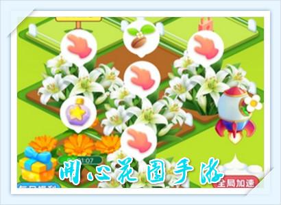 开心花园红包版_开心花园赚钱版_极速版下载