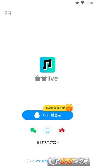 酷狗音音live v4.99.26 安卓版