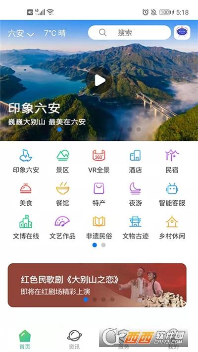 六安文旅服务平台 v1.0.1安卓版
