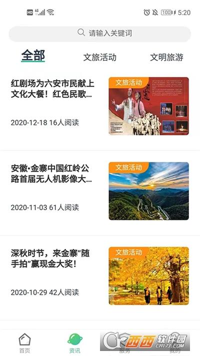 六安文旅服务平台