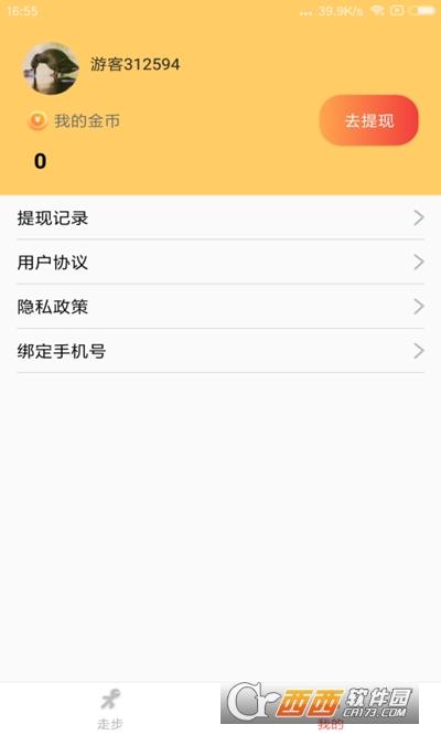 走路赚翻天app v3.0.2安卓版