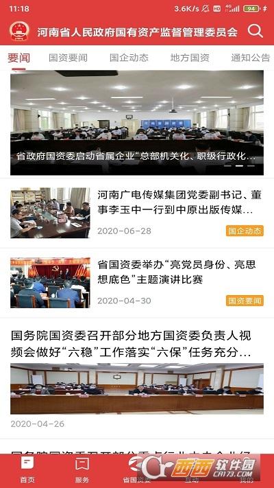 河南国资app 1.0安卓版