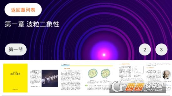 原子物理app 1.0.0安卓版