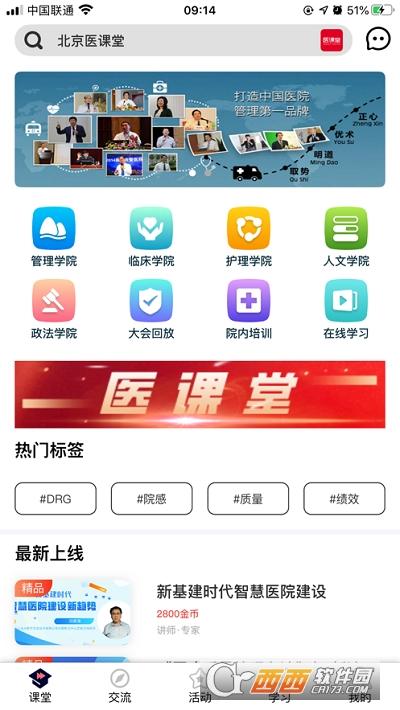 医课堂app 1.2.1安卓版