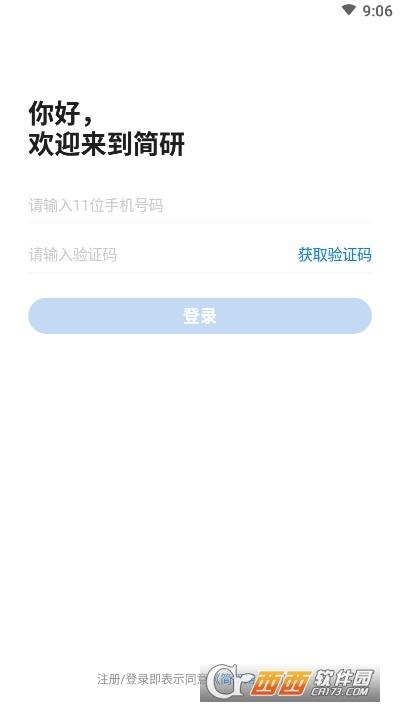 简研 v1.32