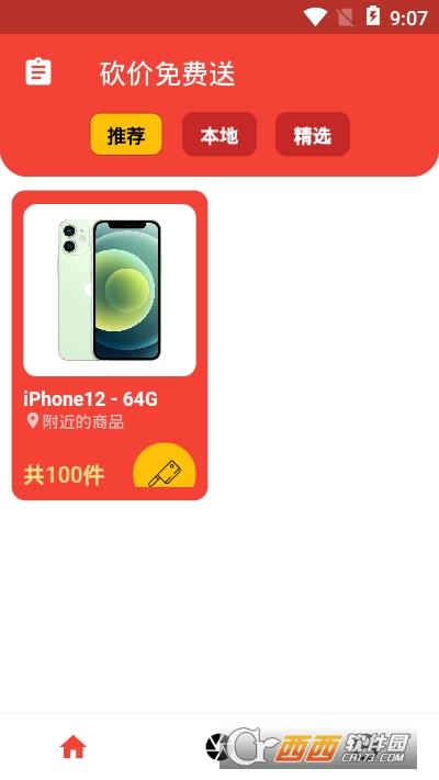 大力砍价app手机版 1.0.0