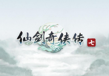 仙剑奇侠传7剧情_仙剑奇侠传7正式版