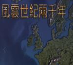 欧陆4风云世纪两千年mod