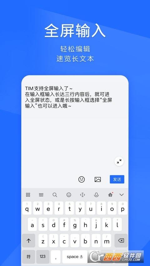 腾讯TIM安卓版 v3.4.0 官方最新版