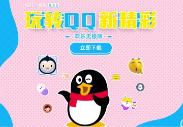 手机qq下载_qq2021最新版_qq2021年最新版下载