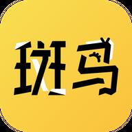 斑马次元漫v1.2.4 安卓版