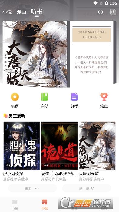 小说绘app v1.0.0 安卓版