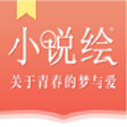 小说绘app