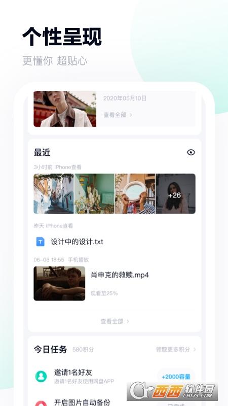 百度云安卓版 V11.14.1 最新版