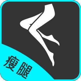 云川瘦腿免费课程