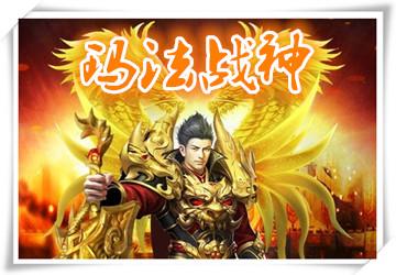 玛法战神手机游戏_玛法战神无限元宝_破解版