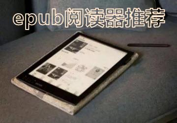 epub阅读器app