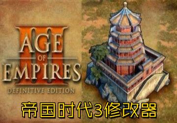 帝国时代3修改器
