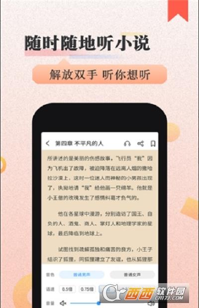 猫念小说 v1.0 安卓版