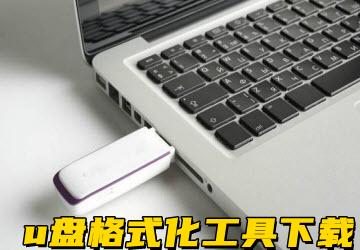 u盘格式化