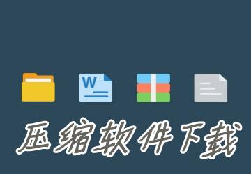 压缩软件官方下载_压缩软件哪个好_压缩软件下载