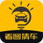 看图猜车app