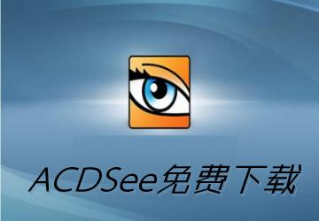ACDSee2020破解版_acdsee 5.0 中文版_acdsee9.0中文版
