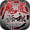 魔道师祖OLv1.0.1安卓版