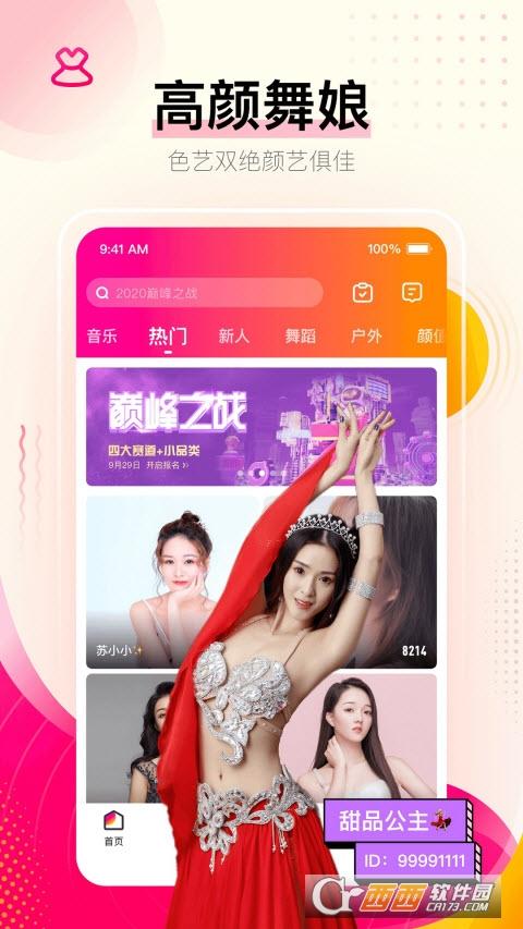 花椒直播官方app 7.8.8.1002 安卓版