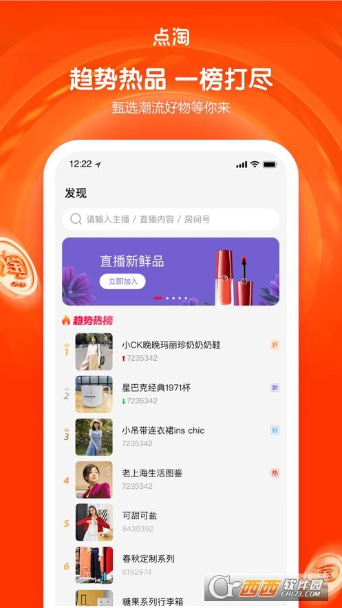 点淘app 2.7.19 官方版