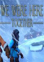 We are here together游戏绿色硬盘版